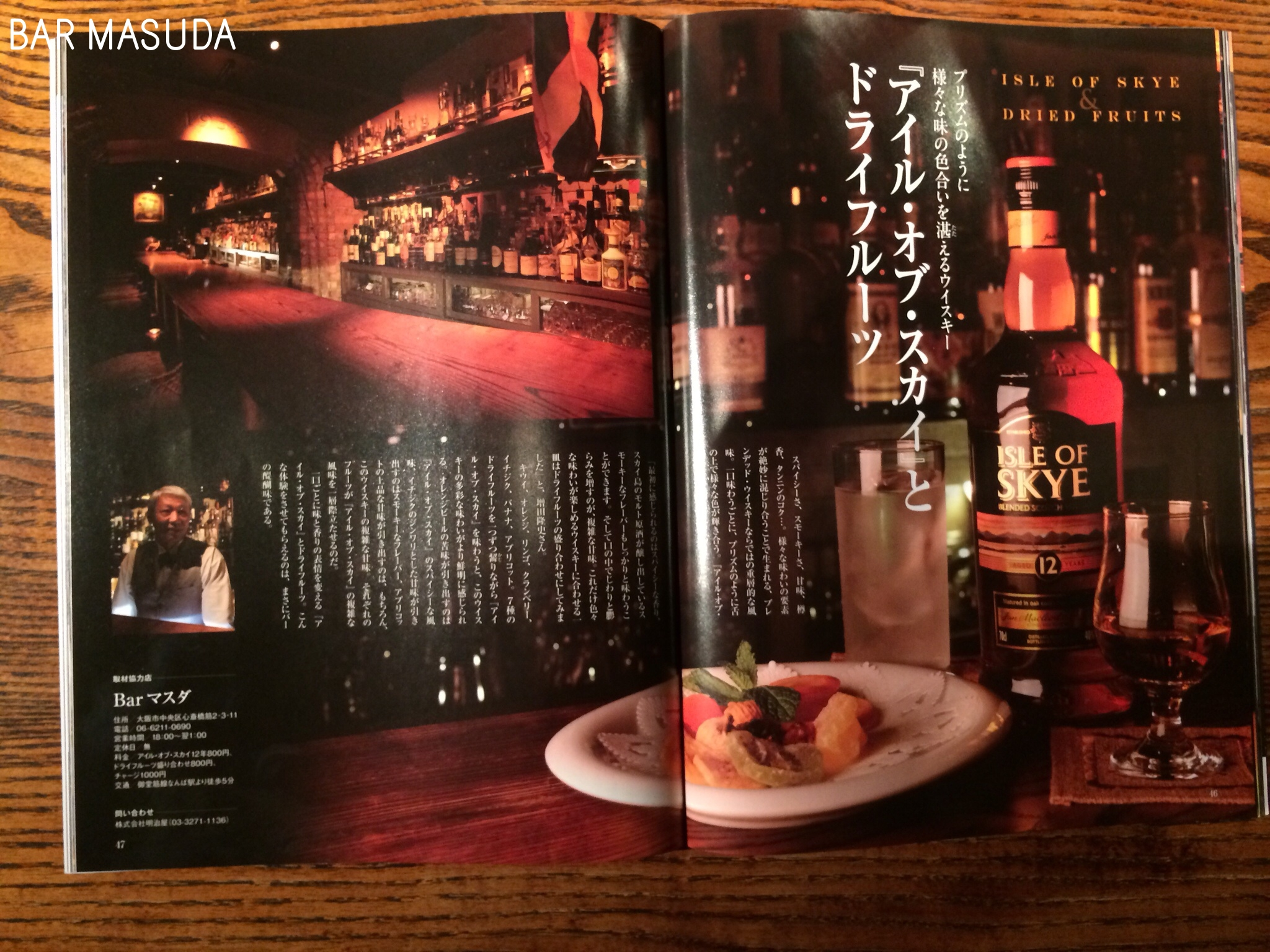 Whisky World 2014 AUGUSTに掲載して頂きました。